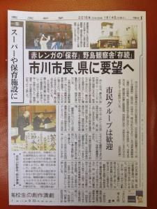 (1)赤レンガ新聞